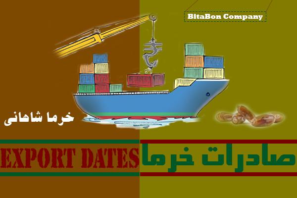 صادرات خرما شاهانی