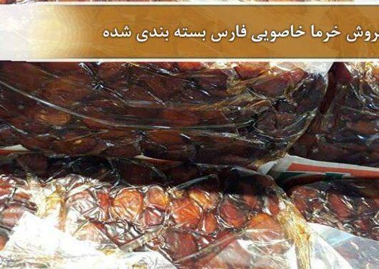 فروش خرما خاصویی فارس بسته بندی شده