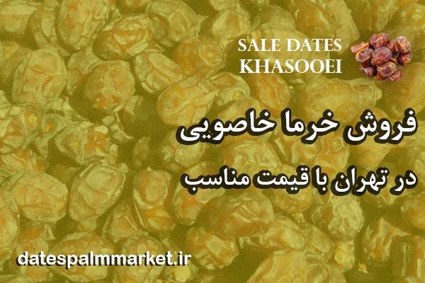 قیمت خرمای خاصویی در تهران