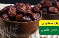 خرید خرمای خاصویی بوشهر از باغ